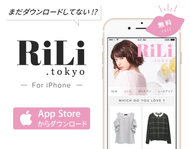 rili-for-iphone
